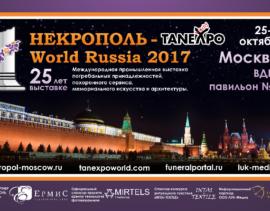 Проекту «Некрополь» – 25 лет!