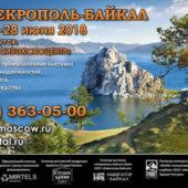 17-я региональная форум-выставка «НЕКРОПОЛЬ-БАЙКАЛ 2018»
