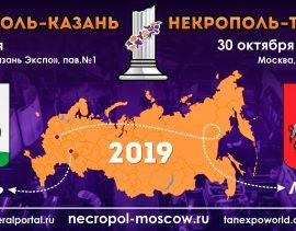 ВЫСТАВКИ 2019