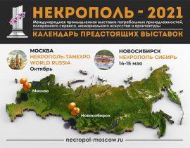 Выставки 2021