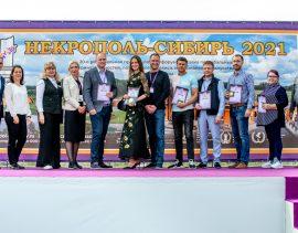 Форум-выставка «Некрополь-Сибирь 2021» завершил свою работу!